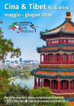 Cina_tibet-poster